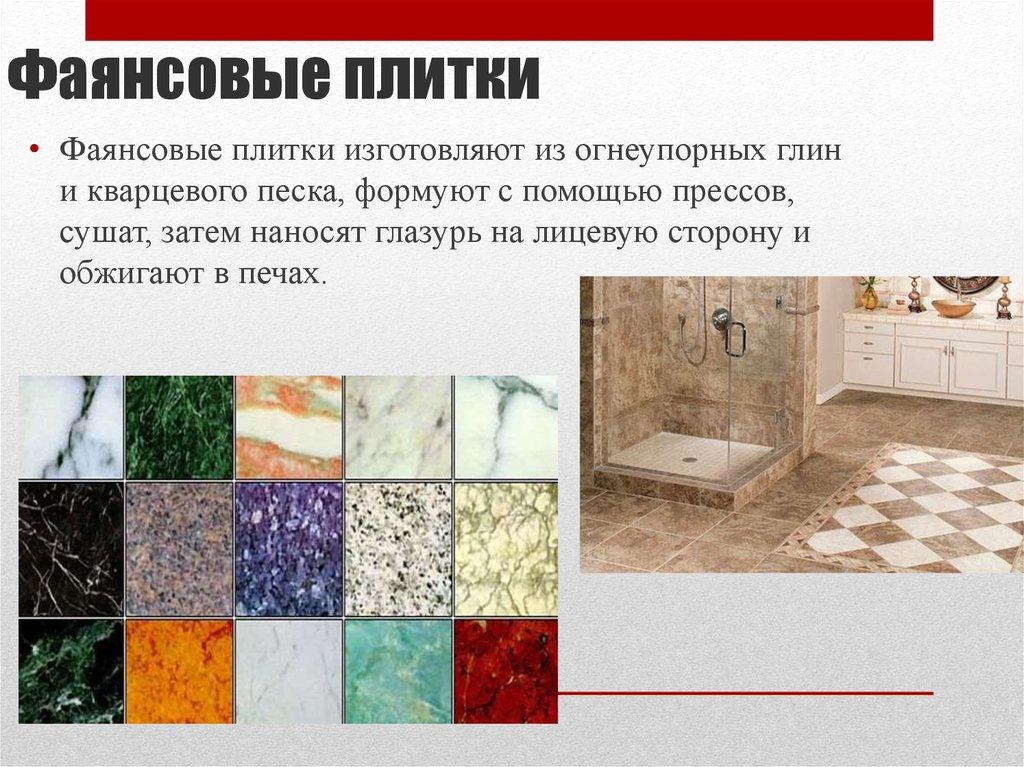 Виды керамической плитки для стен и потолков и их характеристики