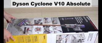Обзор пылесоса Dyson Cyclone V10 Absolute