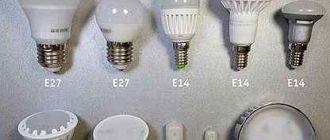 Как выбрать светодиодную лампочку